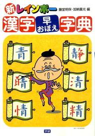 : 小学生の新レインボー漢字 ...