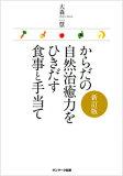 新的修订版Hikidasu食品和因自然愈合效益[からだの自然治癒力をひきだす食事と手当て新訂版 [ 大森一慧 ]]