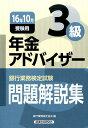 年金アドバイザー3級(2016年10月受験用) [ 銀行業務検定協会 ]