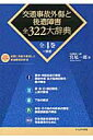 交通事故外傷と後遺障害全322大辞典(全4巻+別巻) [ 宮尾一郎 ]