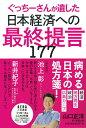 日本経済への最終提言177 ぐっちーさんが遺した [ 山口正洋 ]