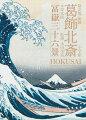 新撰葛飾北斎永寿堂版「冨嶽三十六景」