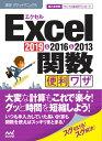 速効 ポケットマニュアル Excel関数 便利ワザ 2019 2016 2013 ポケットマニュアル編集部