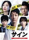 サイン -法医学者 柚木貴志の事件ー DVD-BOX