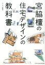 宮脇檀の住宅デザインの教科書 [ 中山繁信 ]