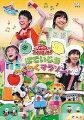 NHK おかあさんといっしょ ファミリーコンサート::ぽていじま・わくわくマラソン!