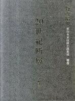 20世紀断層(補巻)