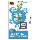 Newニンテンドー3DS LL専用液晶保護フィルム 多機能タ...
