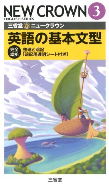 三省堂ニュークラウン英語の基本文型(3) 完全準...の商品画像