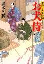 恋がらす事件帖(2)お犬侍 [ 黒木久勝 ]
