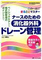 消化器外科NURSING 12年春季増刊