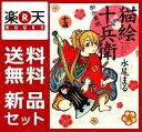 猫絵十兵衛 御伽草紙 15冊セット [ 永尾まる ]