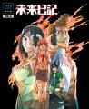 未来日記 Blu-ray限定版 第6巻【Blu-ray】