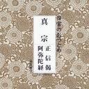 日常のおつとめ 真宗 正信偈/阿弥陀経 [ (趣味/教養) ]
