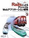 【送料無料】RailsによるアジャイルWebアプリケーション開発第4版 [ サム・ルビー ]