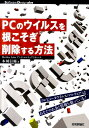 PCのウイルスを根こそぎ削除する方法 (Software Design plusシリーズ) [ 本城信輔 ]