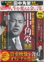 DVD>田中角栄名言DVD BOOK 本人映像で語られる (<DVD>) 田中角栄
