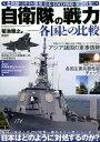 自衛隊の戦力 各国との比較/北朝鮮のミサイル開発と日本のBMD戦 (メディアックスMOOK) [ 菊