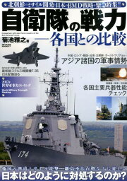 自衛隊の戦力 各国との比較/北朝鮮のミサイル開発と日本のBMD戦 (メディアックスMOOK) [ 菊池雅之 ]