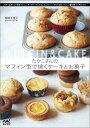 たかこさんのマフィン型で焼くケーキとお菓子 [ 稲田多佳子 ]