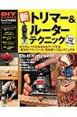 新トリマー&ルーターテクニック 木工が楽しくなる!「魔法のパワーツール」の使い方 (Gakken mook)