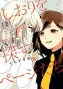 しおりを探すページたち(2) (IDコミックス 百合姫コミックス)