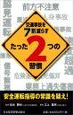 交通事故を7割減らすたった2つの習慣 安全運転指導の常識を疑え! [ 江上喜朗 ]