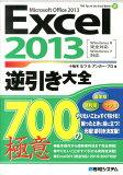 Excel 2013逆提拔大全700蕴奥[十柚木Natsu ][Excel 2013逆引き大全700の極意 [ 十柚木なつ ]]