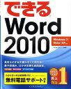 できるWord 2010 Windows 7/Vista/XP対応 [ 田中亘 ]