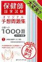 保健師国家試験オリジナル予想問題集合格への1000題(2016年版 第1巻) [ インターメディカル ]