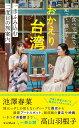 おかえり台湾 -食べて 見て 知って 感じる 一歩踏み込む 二度目の旅案内ー 池澤春菜 高山羽根子
