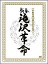 新春 滝沢革命【初回生産限定】 [ 滝沢秀明 ]
