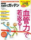 「血管力」で若返る! 高血圧、動脈硬化を予防!脳卒中、心臓病を防ぐ! (生活シリーズ) [ 日本放送
