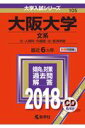 大阪大学(文系)(2018) (大学入試シリーズ)