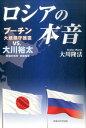 ロシアの本音 プーチン大統領守護霊vs.大川裕太 (OR books) [ 大川