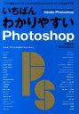 いちばんわかりやすいPhotoshop For Windows & Macintosh C [ 樋口泰行 ]