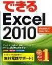 できるExcel 2010 Windows 7/Vista/XP対応 [ 小舘由典 ]