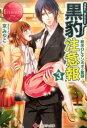 黒豹注意報(3) Yuka & Kazuma 新米OLタンポポの奮闘 (エタニティ文庫) [ 京みやこ ]