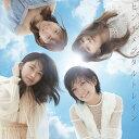 センチメンタルトレイン (初回限定盤 CD+DVD Type...