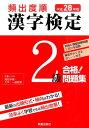 頻出度順漢字検定2級合格!問題集(〔平成28年版〕) [ 漢字学習教育推進研究会 ]