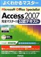 Microsoft Office Specialist Microsoft Office Access 2007 完全マスター(1) [ 富士通エフ・オー・エム株式会社 ]