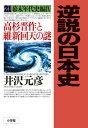 逆説の日本史(21(幕末年代史編 4)) [ 井沢元彦 ] - 楽天ブックス