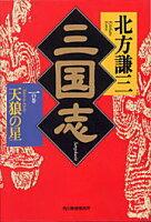 三国志(1の巻)