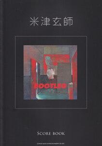 米津玄師BOOTLEG SCORE BOOK (バンド・スコア) [ ライトスタッフ(音楽) ]