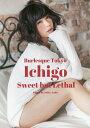 Ichigo Sweet but Lethal [ 安藤青太 ]