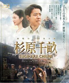 杉原千畝 スギハラチウネ 通常版【Blu-ray】