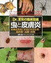 虫と皮膚炎 [ 夏秋優 ]