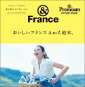 &Premium PICTURE BOOKS &France おいしいフランス A to Z 絵本。 [ &Premium編集部 ]