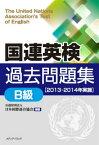 国連英検過去問題集B級(2013・2014年実施) [ 日本国際連合協会 ]