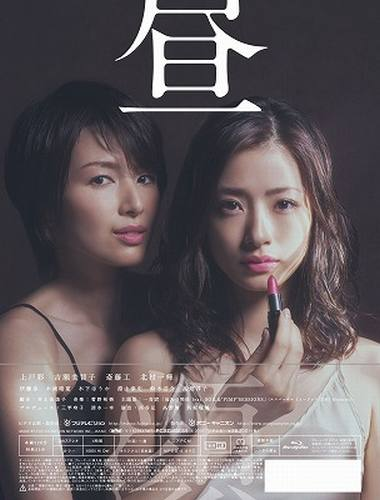 昼顔〜平日午後3時の恋人たち〜 Blu-ray BOX 【Blu-ray】 [ 上戸彩 ]...:book:17133182